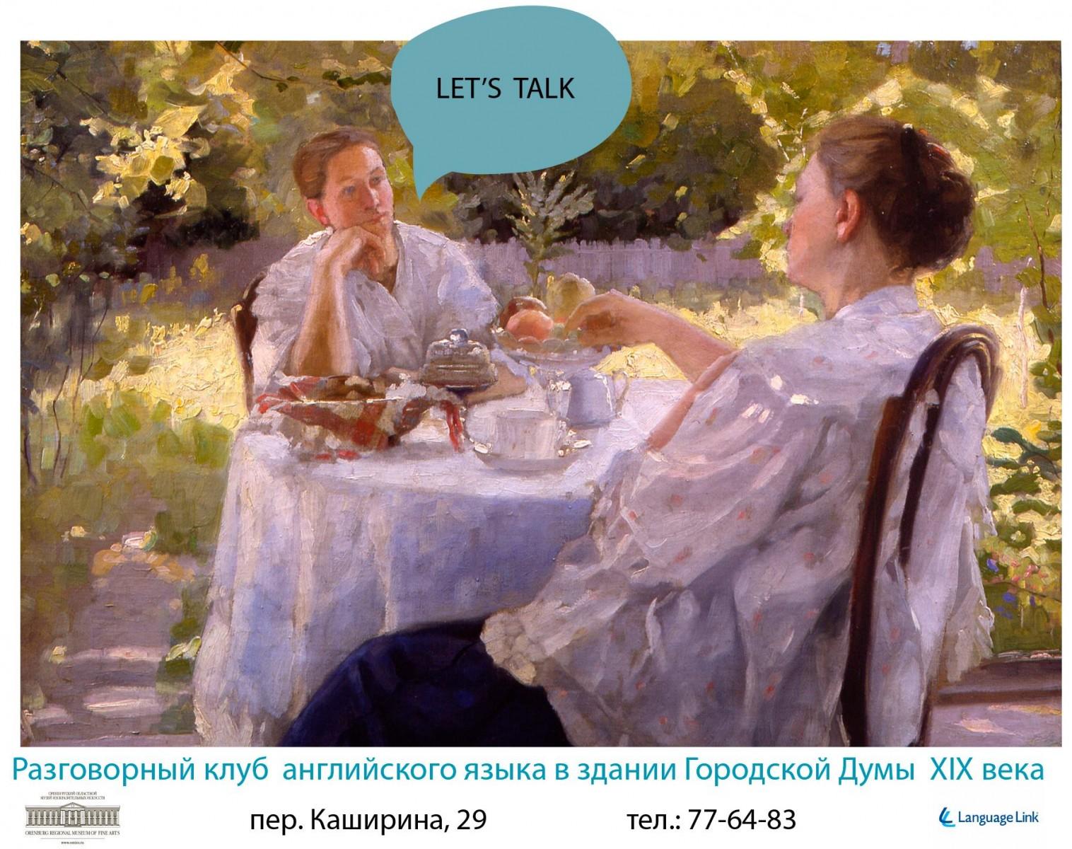 Английский разговорная тема живопись 10 класс